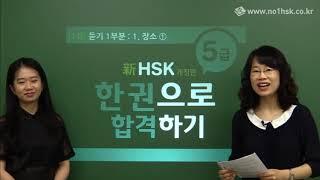 ★★★ [지금 핫인기 - HSK] HSK 한권으로 합격…