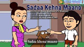 Sada Kehna Maano - Always obey your Parents and Elders by Shubha Bhatia