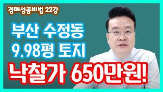 [법원경매] 낙찰가 650만원! 9.98평 부산 수정동…