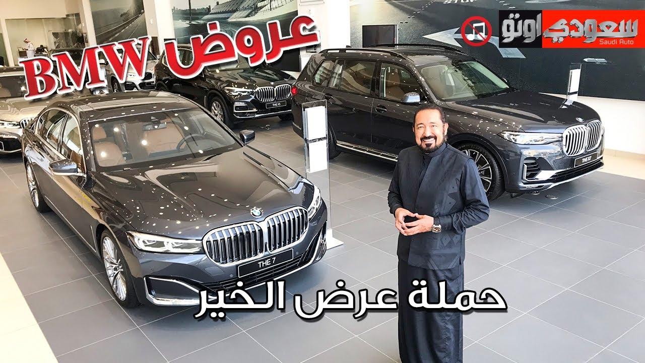 عروض السعودي الفرنسي للتأجير التمويلي - بي إم دبليو