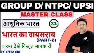 Class-30| RRC GROUP-D 2019 |भारत के वायसराय i  | LIVE TEST |By Vivek Sir | 01:00 pm