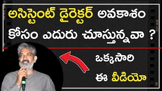 How to get assistant director Chance in Tollywood | direction chance in Telugu movies | Telugu movie