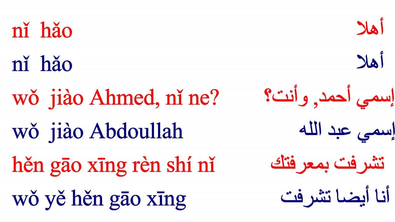 تعلم اللغة الصينية بالعربية للمبتدئين الدرس 6 التعارف Youtube