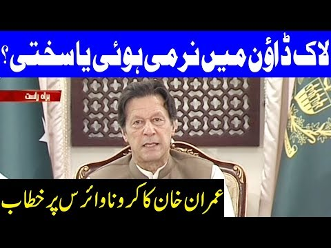 PM Imran Khan addressing the nation on Coronavirus