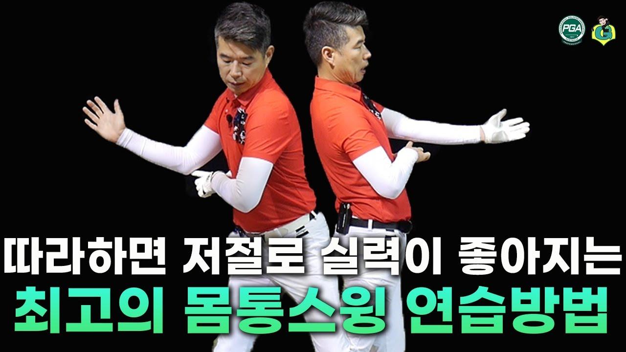 [골프맨] 몸통스윙 잘하는 방법 / 몸통스윙이란?