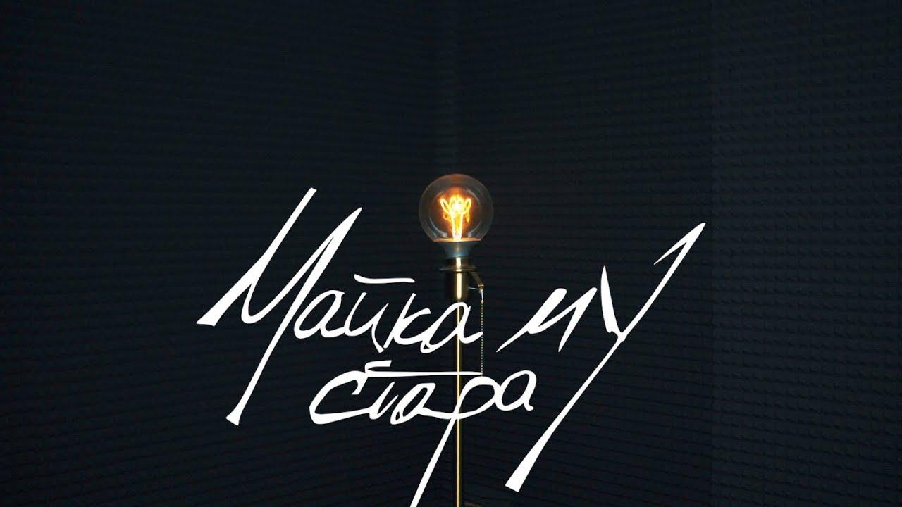 СКАНДАУ - МАЙКА МУ СТАРА [Official Video]