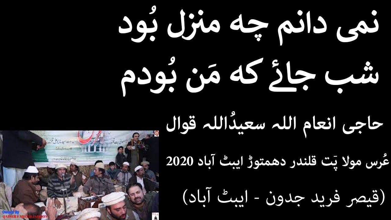 Download Nami Danam Che Manzil Bood by Haji Inamullah Saeed Ullah Qawal - Urs Mola Pat Qalandar Dhamtour 2020