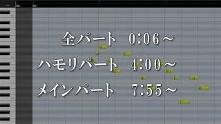 ハモリを練習するための音源です。 全パート、ハモリパート、メインパー...