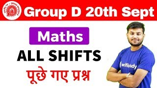 RRB Group D (20 Sept 2018, All Shifts) Maths By Sahil Sir | Exam Analysis & Asked Questions | Day#4