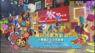 Hong Kong New Year Parade 2018  - Street Circus Netherlands - TVBOXNOW 2018國泰航空新春 Circo di Strada