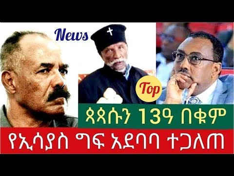 Top news Eritrea - የኤርትራው ፕ/ት ኢሳያይ የባሰ ግፍ በአደባባይ በድብቅ ወጣ