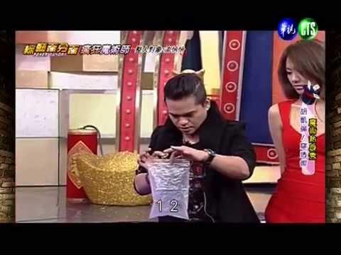 20130303綜藝百分百 瘋狂魔術師,被整對象 民雄、澎恰恰