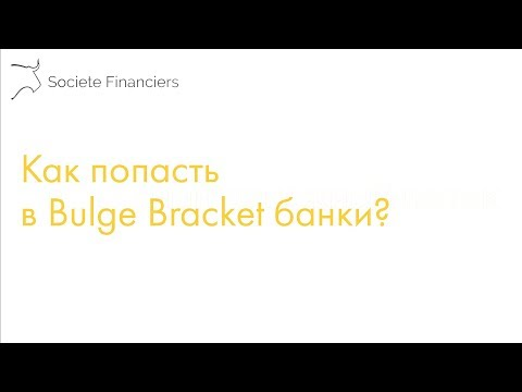 КАК ПОПАСТЬ В BULGE BRACKET БАНКИ?