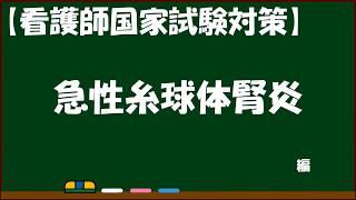 【看護師国家試験】<019>急性糸球体腎炎の看護(公開用)