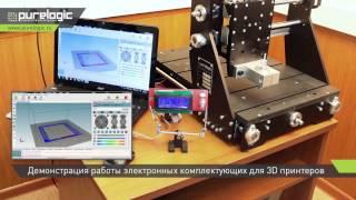 Электронные комплектующие для 3D принтеров