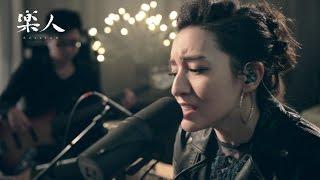 Lara 梁心頤 - 泡沫 | 樂人 iCover Session