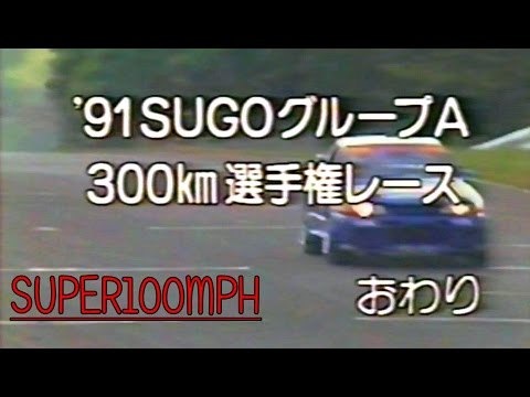 1991 SUGO Group A 300km Japan