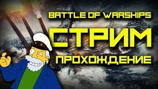 🎮BATTLE OF WARSHIPS - ТАЩИМ КАТКИ - СТРИМ - PHONE PLANET
