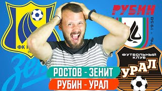 РОСТОВ - ЗЕНИТ / РУБИН - УРАЛ / ПРОГНОЗ ЭКСПРЕСС ФУТБОЛ