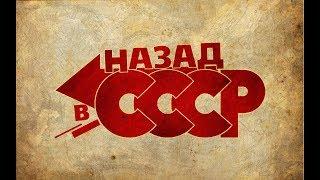 Клип на песню - Я хочу назад в СССР