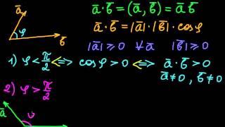 §8 Скалярное произведение векторов
