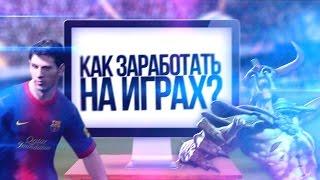 видео Заработок На Играх Вконтакте