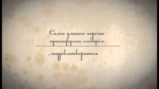 Интересные факты по школьным предметам. Русский язык. Факт 1-й
