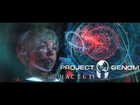 Project Genom Ч. 11