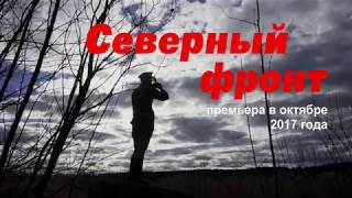 """Трейлер  """"Северный Фронт 2017"""""""