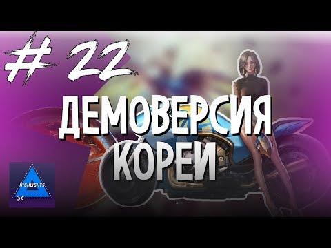 [ ХАЙЛАЙТЫ #22 ] ТРИ ГЛАВНЫХ ПРАВИЛА OVERWATCH | SCUM / THE WITCHER 3 / Black Desert thumbnail