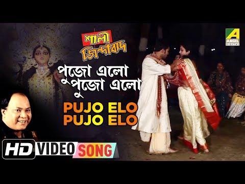 Pujo Elo Pujo Elo | Shali Zindabad | Bengali Movie Song | Mohammed Aziz