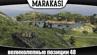 World of Tanks великолепные позиции 48