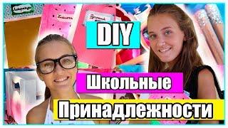 DIY Школьные Принадлежности+Организация!//Back To School