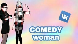 COMEDY WOMAN ||ФОТКИ ВКонтакте||AVAKIN LIFE