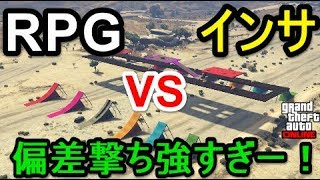 GTA5 ラスチ RPG vs インサージェント 偏差撃ち強すぎー!