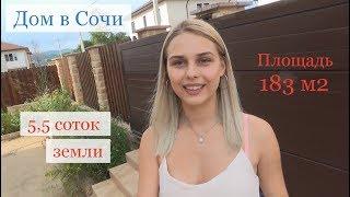Купить дом в Сочи/ Недвижимость Сочи