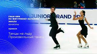 Танцы на льду Юниоры Произвольный танец Гданьск Гран при по фигурному катанию среди юниоров 2021