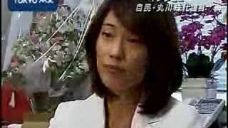 [07参院選 東京選挙区] アナウンサーから転身 丸川珠代議員