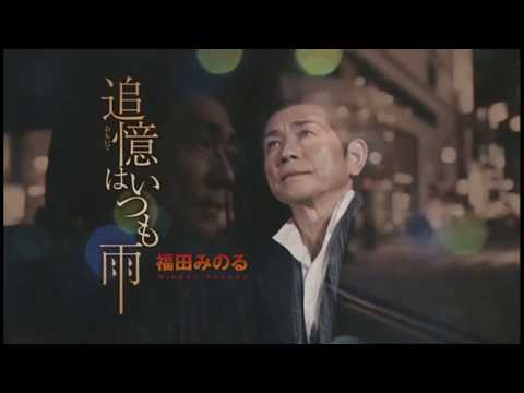 追憶はいつも雨PV/福田みのる