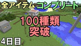 【マインクラフト】全アイテムコンプリートクラフト ~納品100種類到達~【4日目】 thumbnail