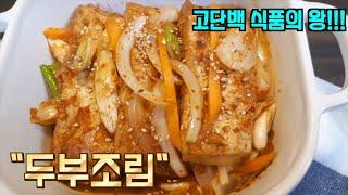 고단백식품의 왕 !!! 박혜경셰프의 두부조림