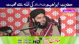Allah Sy Muhabbat. Allama Abdul Hameed Chishti Golarvi By Modren Sound Sialkot 03007123159
