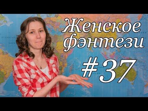 """#37 Женское фэнтези. """"Драконья доля"""" Надежда Кузьмина, """"Мой враг, моя любимая"""" Влада Южная"""