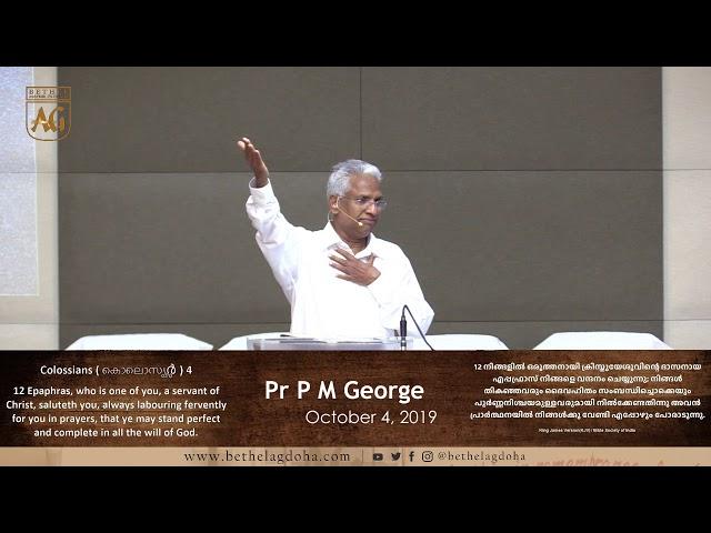 Pr P M George | Psalm 40 Malayalam Sermon | 04 October 2019
