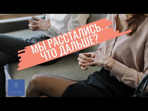 ЧТО ПОСЛЕ РАССТАВАНИЯ? Таро расклад ~ Таня Грин