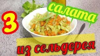 Салат с сельдереем - 3 вкусных рецепта