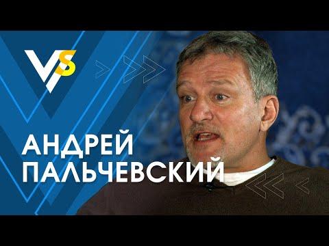Андрей Пальчевский: президенты,