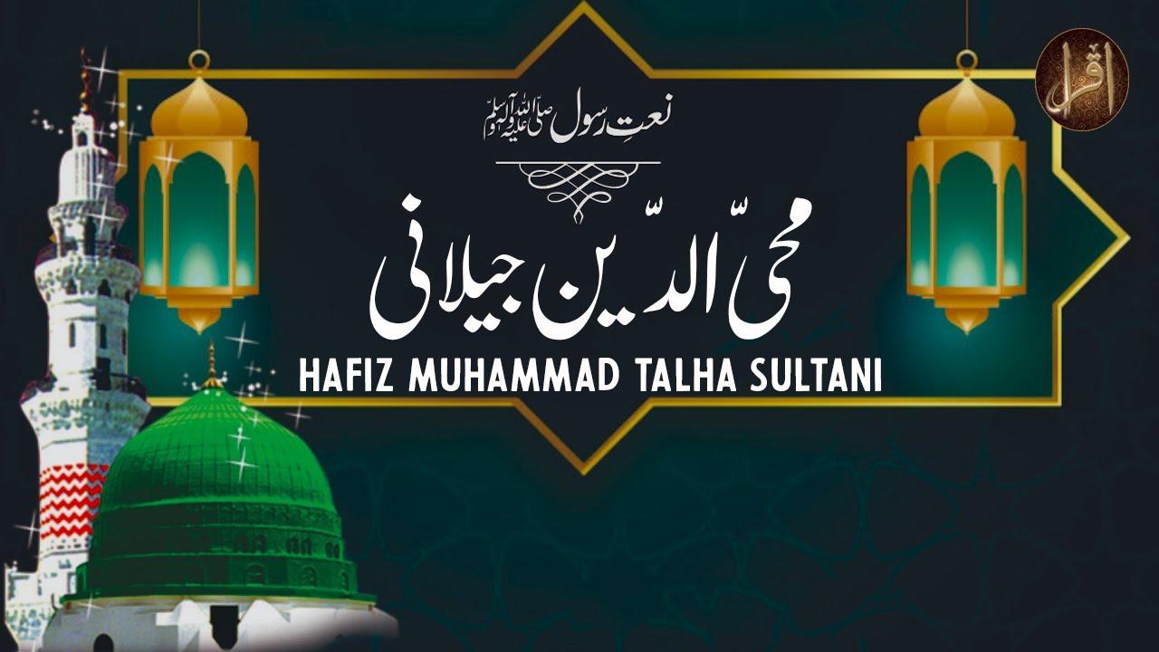 Mohiuddin Jilani | Hafiz Muhammad Talha Sultani | Naat | Iqra