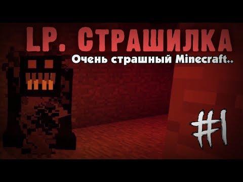 #1 ОЧЕНЬ СТРАШНЫЙ МАЙНКРАФТ ! / Minecraft LP. Страшилка