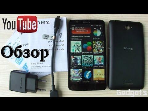 Sony Xperia E4 E2105 Обзор смартфона